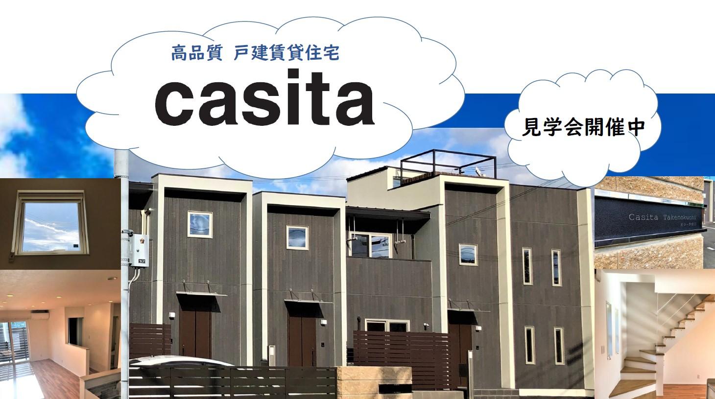 高品質戸建住宅casita(カシータ)淡路島 モデルハウス見学会開催中