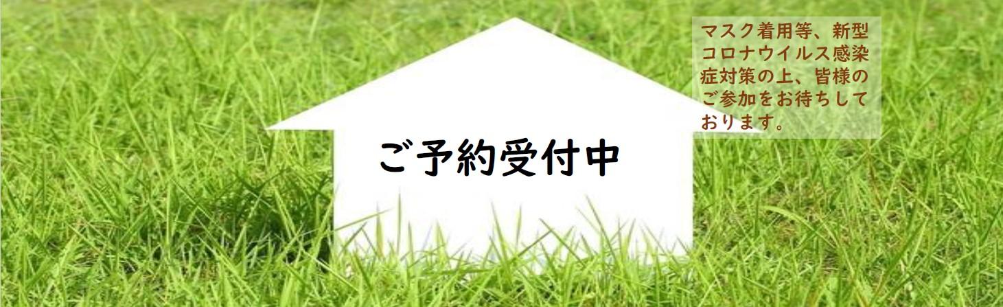 淡路島 casitaカシータ モデルハウス見学会ご予約受付中 マスク着用等、新型コロナウイルス感染症対策の上、皆様のご参加をお待ちしております。