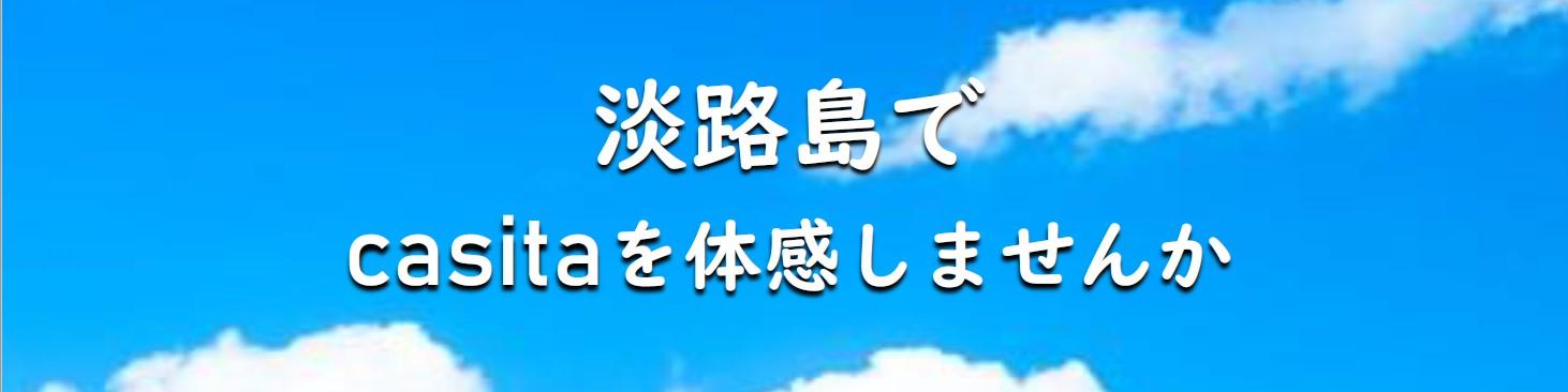 淡路島でCasita カシータを体感しませんか