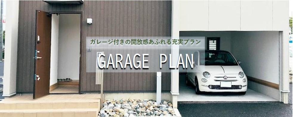 ガレージ付きの開放感あふれる充実プラン GARAGE PLAN /戸建賃貸住宅カシータ