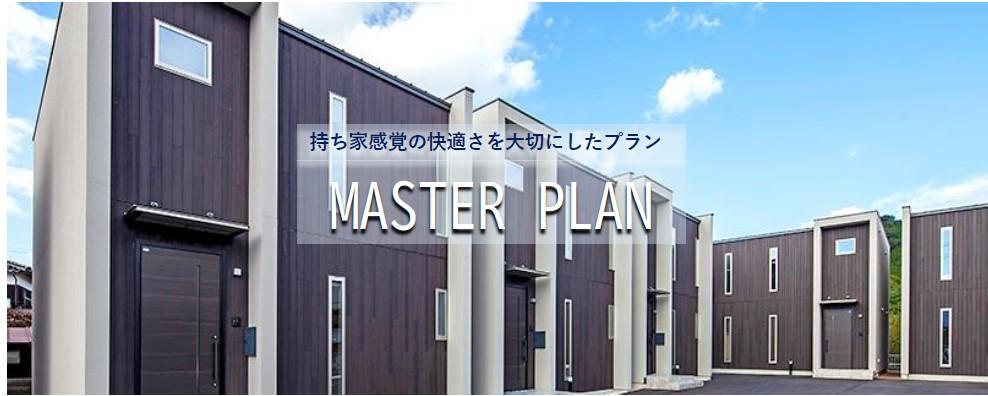 持ち家感覚の快適さを大切にしたプラン MASTER PLAN /戸建賃貸住宅カシータ