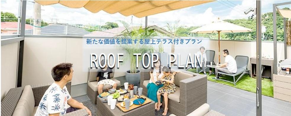 新たな価値を提案する屋上テラス付きプラン ROOF TOP PLAN /戸建賃貸住宅カシータ