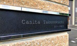 casita Takenokuchi 玄関プレート